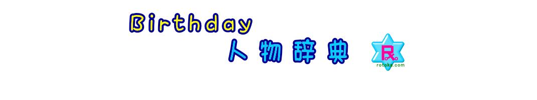 人物辞典~路十架の統計調査~