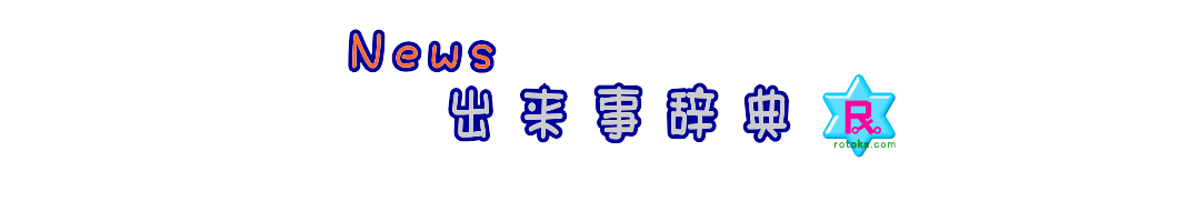 出来事辞典~路十架の統計調査~
